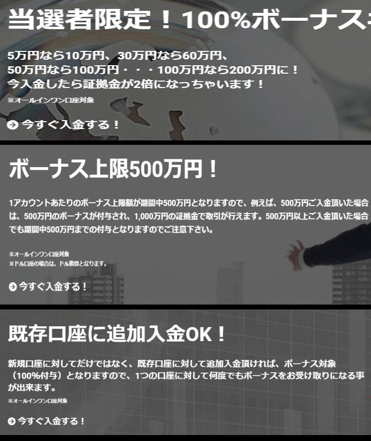 GEMFOREXボーナスキャンペーン詳細ページ画像