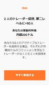 キックコイン(KickToken)紹介プログラム