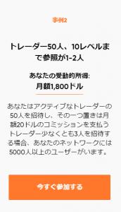 キックコイン(KickToken)紹介プログラム2