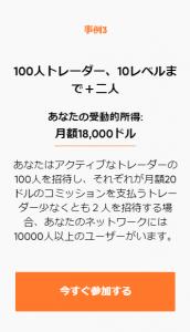 キックコイン(KickToken)紹介プログラム3