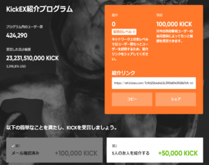 KickEX紹介プログラム(キックコイン)